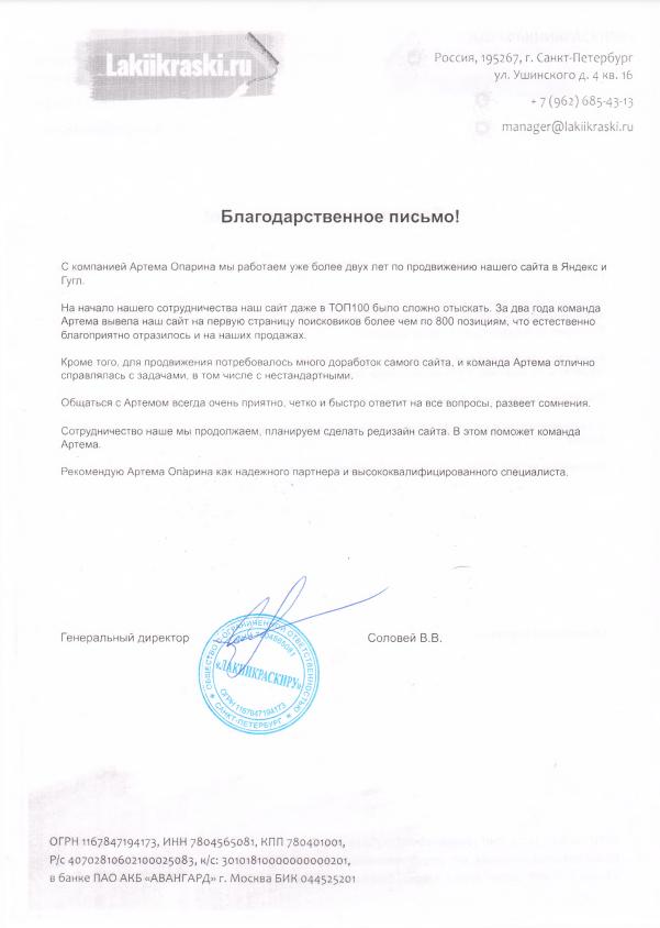 Соловей В.В., Магазин  -  Лаки и Краски