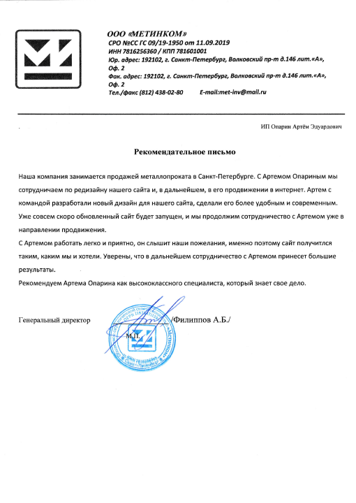 Александр Филиппов, Метинком