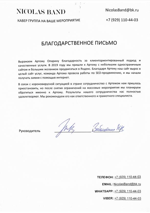 Николай Заболотских, кавер-группа NICOLAS BAND