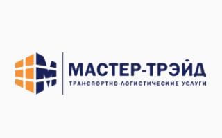 Компания Мастер-Трэйд - комплексные транспортно-логистические услуги