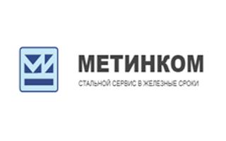 Компания Метинком - продажа металлопроката