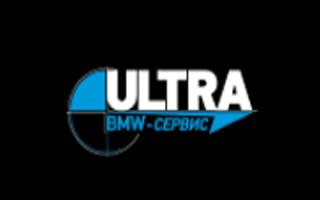 УЛЬТРА - сервис для BMW