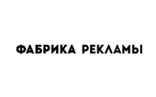 Компания Фабрика рекламы - производство рекламных видов продукции