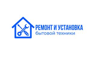Компания Repair-Moscow -  выездная мастерская по ремонту бытовой техники на дому