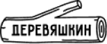 Деревяшкин