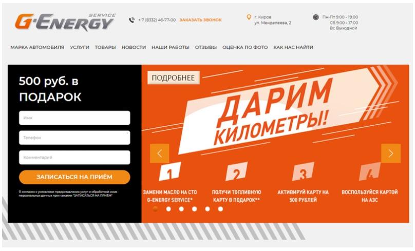Разработка сайта услуг для автосервиса