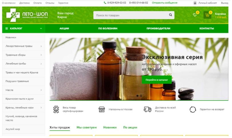 SEO продвижение интернет-магазина лекарственных трав