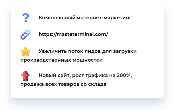 Комплексный интернет-маркетинг для сайта пиломатериалов и складского хранения