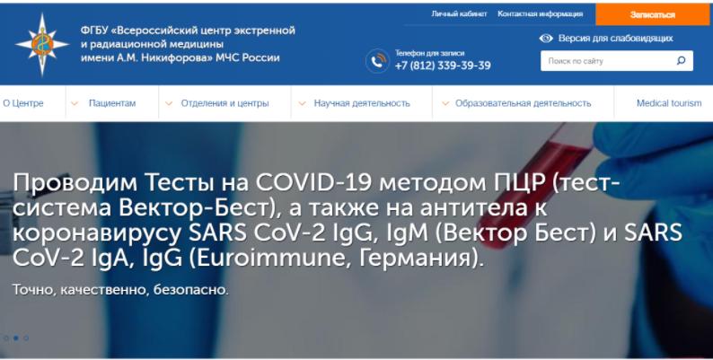 SEO продвижение сайта услуг МЧС России
